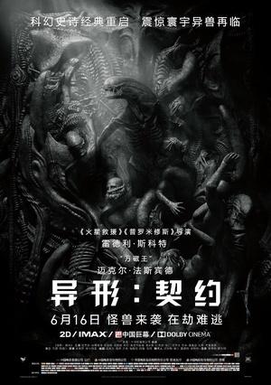 異形:契約 線上看 - 科幻片 - Gimy小鴨影音 | 最新最全追劇平臺
