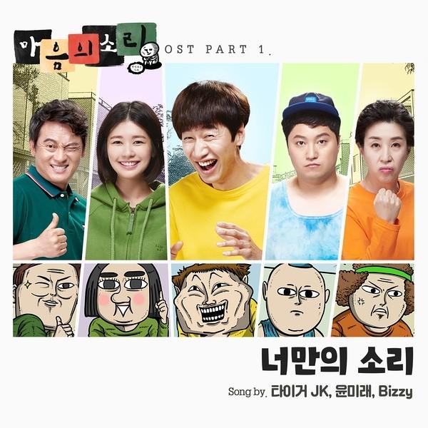 心靈的聲音/心裡的聲音 線上看 - 韓劇 - Gimy小鴨影音   最新最全影視平臺