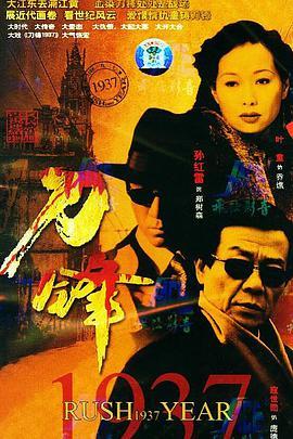 刀鋒1937 第17集 - 騎士雲 - 免費線上看 - 陸劇 - Gimy小鴨影音