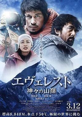 珠峰:神之山嶺 線上看 - Gimy電影 - Gimy小鴨影音