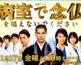 請不要在病房裡念佛衍生劇 第6集 - 騎士雲 - 免費線上看 - 日劇 - Gimy小鴨影音