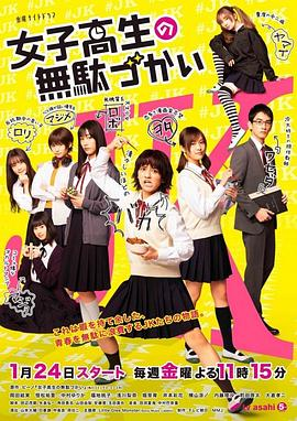 女子高中生的虛度日常真人版 第2集 - 勇士雲 - 免費線上看 - 日劇 - Gimy小鴨影音