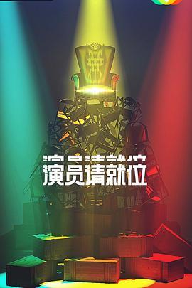 演員請就位導演請指教第2季 20201208 - 熱火雲 - 綜藝 - Gimy小鴨影音