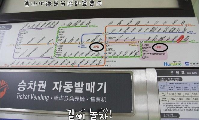 釜山交通》在釜山T-MONEY如何加值?釜山自由行搭地鐵買一日卷比較划算(一日卷已漲價4500元)