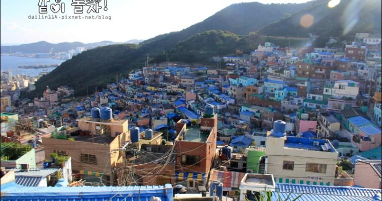 釜山自由行沙下區》宛如水彩畫一般的甘川洞文化村(감천문화마을)甘川文化藝術村