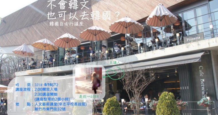 GINA's 本人第一場抖抖 韓國自由行講座in新竹 人文藝術講堂
