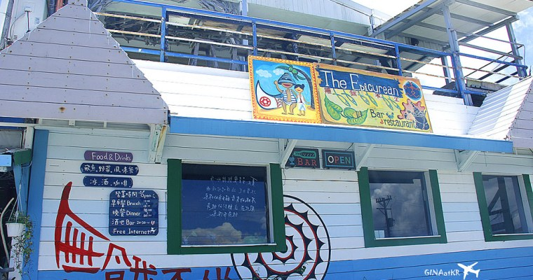 台灣離島》蘭嶼食記 - 漁人部落 特色餐廳 無餓不坐 飛魚餐 + 山豬肉套餐