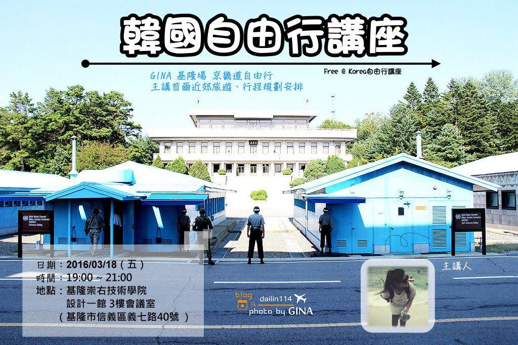 GINA's 2016韓國自由行講座-基隆場 主講首爾近郊旅遊、行程規劃安排(京畿道自由行)