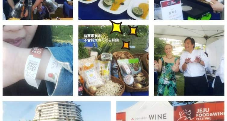 濟州島美食》濟州美食與酒慶典 濟州凱悅飯店 知名主廚料理秀 JEJU FOOD & WINE FESTIVAL 2016 (JFWF)- Hyatt Regency Jeju
