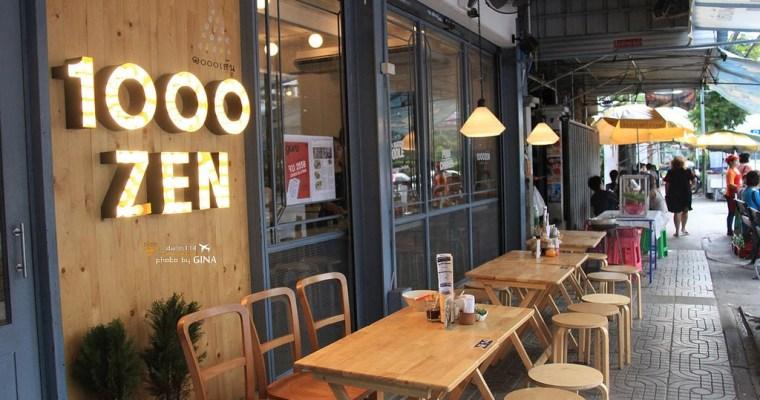 曼谷自由行》曼谷特色餐廳1000ZEN 泰國麵料理 近BTS Chong Nonsi 站 (S3)