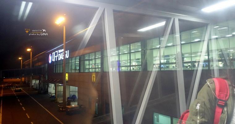 大邱機場》大邱國際機場攻略 (대구국제공항)、大邱機場交通、大邱機場巴士、大邱機場出入境、大邱機場退稅一次滿足