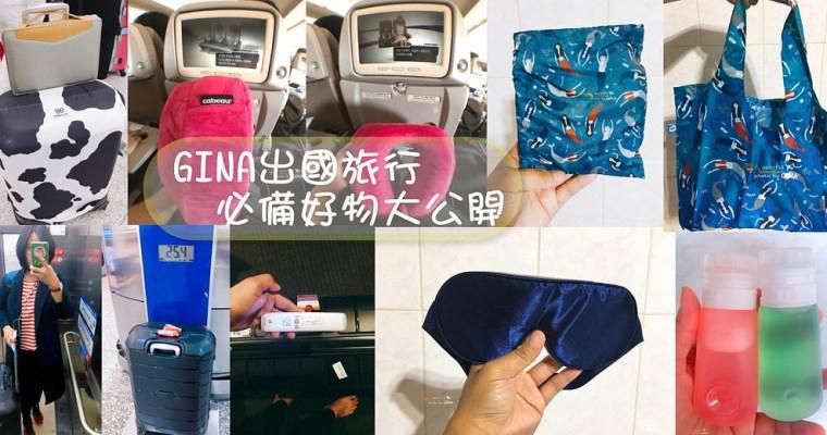GINA出國旅行必備好物大公開 搭長途飛機、轉機必備 大推Cabeau記憶頸枕(跟GD同款)!! 其他旅型小物 眼罩、行李保護套、行李、旅行分裝瓶 一次滿足)