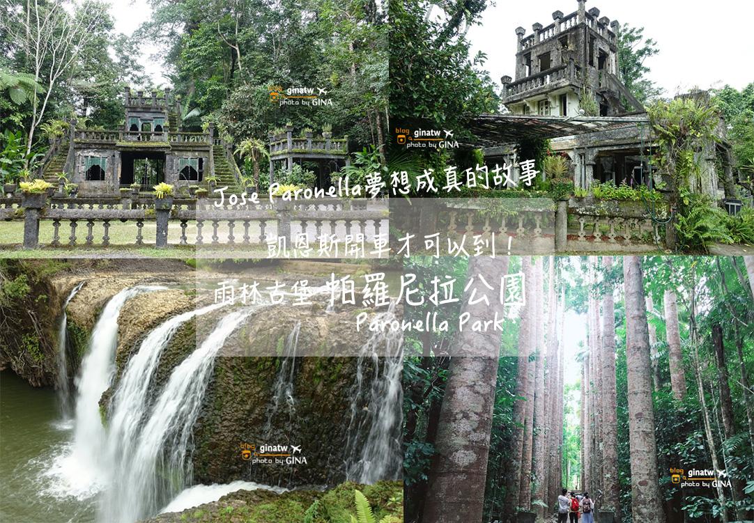 澳洲凱恩斯景點》雨林古堡 帕羅尼拉公園(Paronella Park)宮駿駿天空之城的靈感來源 西班牙風情 在澳洲夢想成真的故事