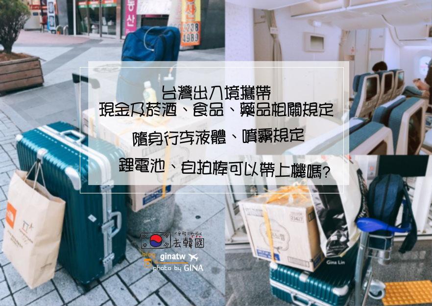 2017台灣出入境攜帶現金及菸酒、食品、藥品相關規定 / 隨身行李液體、噴霧規定 / 鋰電池、自拍棒可以帶上機嗎?