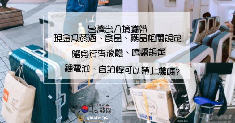 2019台灣出入境攜帶現金及菸酒、食品、藥品相關規定 / 隨身行李液體、噴霧規定 / 鋰電池、自拍棒可以帶上機嗎?