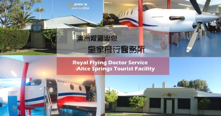 澳洲北領地》愛麗絲泉 澳洲皇家飛行醫療服務 / 澳大利亞皇家飛行醫生服務(Royal Flying Doctors Service)