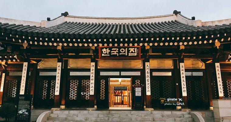 首爾忠武路》韓國的家(한국의집 / Korea House ) | 韓國之家精緻宮廷料理品嘗 + 傳統表演-韓國民間故事沈清結合韓國搞笑詼諧(近首爾市區韓屋村)只接受預約客人