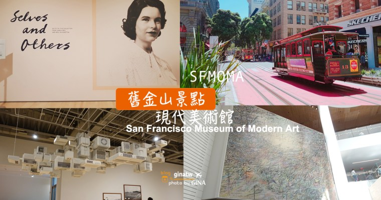 美國自助》舊金山景點 SFMOMA 舊金山現代藝術博物館(San Francisco Museum of Modern Art)