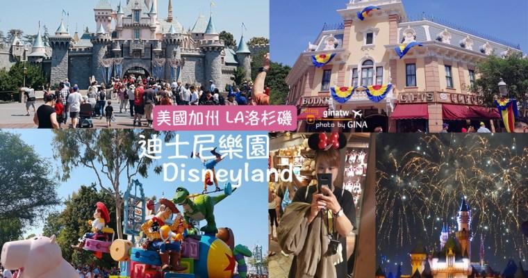 美國自助/自駕》2018 LA洛杉磯景點 美西加州 迪士尼主題樂園(Disneyland Park)攻略+抽快速通行證(Fast Pass) 玩的更省時間!