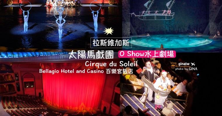 美國自助》拉斯維加斯表演秀 太陽馬戲團 「O秀」O Show by Cirque du Soleil  百樂宮飯店 Bellagio Hotel and Casino