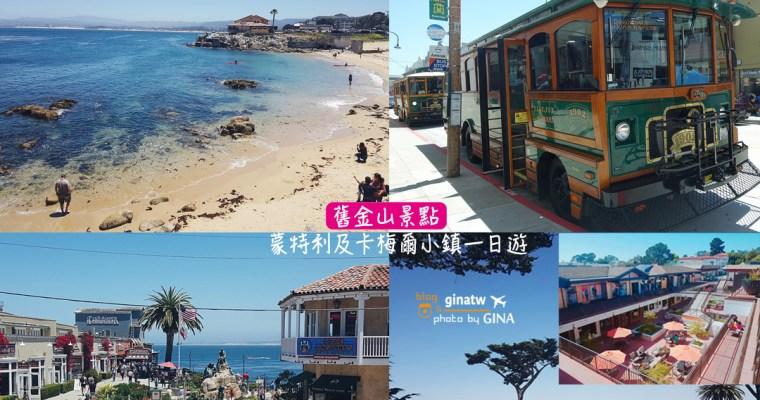 美國自助/自駕》舊金山景點 蒙特利 (Monterey Bay)及卡梅爾小鎮(Carmel-by-the-Sea)一日遊