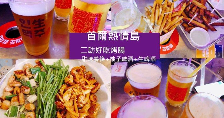 首爾熱情島》土豆屋薯條 & 啤酒優惠套餐 + 二訪好吃烤腸店(線上買餐卷比較便宜)