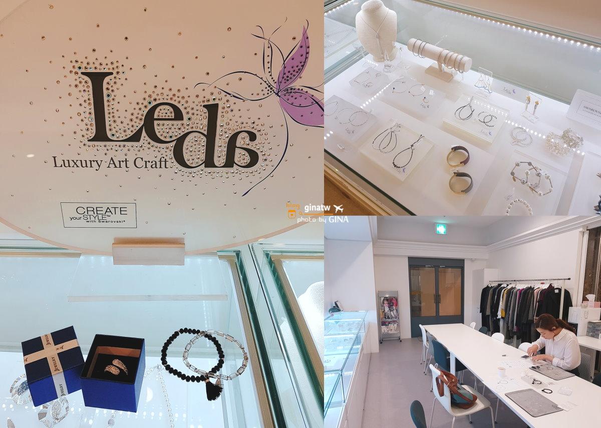 首爾江南區LEDA首飾製作體驗 自己的手鍊、戒指自己做(星辰戒指+晶石手鏈製作)