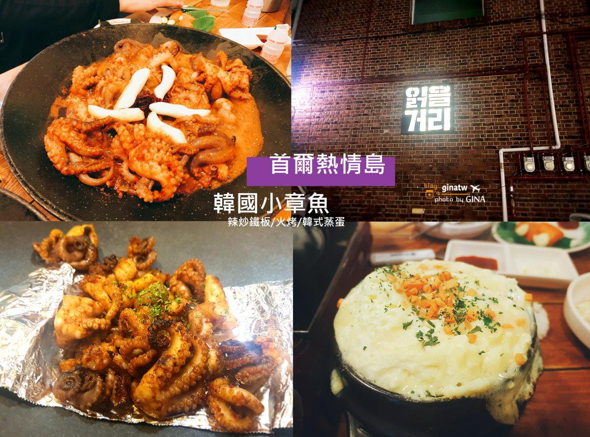 首爾熱情島》韓國小章魚優惠套餐 辣炒/火烤/起司/韓國蒸蛋(線上買餐卷比較便宜)