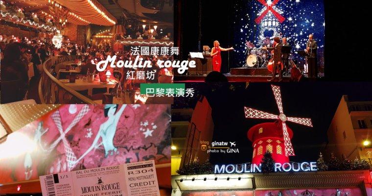 法國自由行》紅磨坊秀(Moulin Rouge)+香冰晚餐表演 康康舞/脫衣舞 + City Tour巴黎城市遊觀光巴士1.5小時