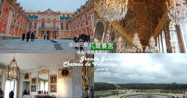 法國自由行》巴黎近郊 凡爾賽宮/後花園/鏡廳 華麗的宮殿世界遺產