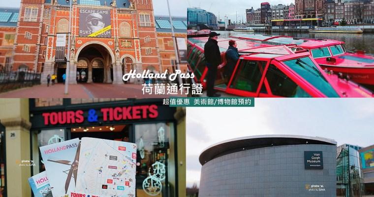 荷蘭自由行》荷蘭通行證(Holland Pass)阿姆斯特丹攻略 荷蘭國家博物館、梵高博物館、隨上隨下觀光巴士、運河遊船