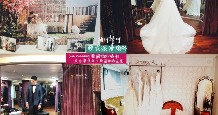 韓式浪漫婚紗》SA Wedding 韓國專業婚紗攝影(上) 從台灣諮詢到韓國挑選婚紗流程