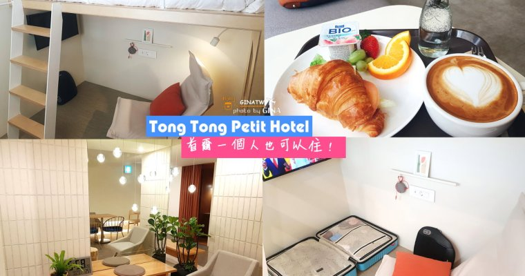 首爾一個人也可以住》民宿式飯店 通通精緻酒店(통통 쁘띠호텔 / tong tong petit hotel )