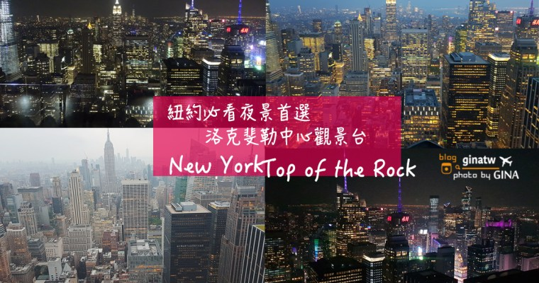 美東自由行》紐約必看夜景首選 洛克斐勒中心 Top of the Rock 觀景台