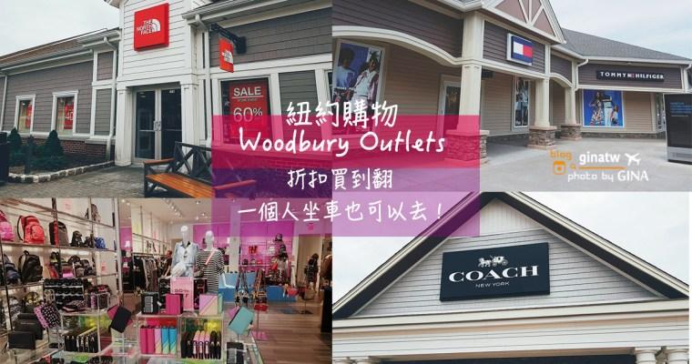 美國購物自由行》東岸最大 Woodbury Outlets  紐約來回接送 美東敗家必去!戰利品分享