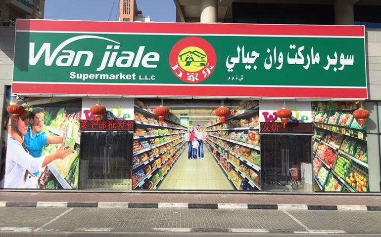 Wan JiaLe Chinese grocery store in Al Barsha