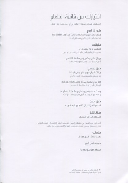 Qatar Airways Business Class Menu Doha to Narita Arabic Page 1