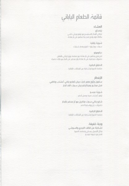 Qatar Airways Business Class menu Haneda to Doha Arabic page 3