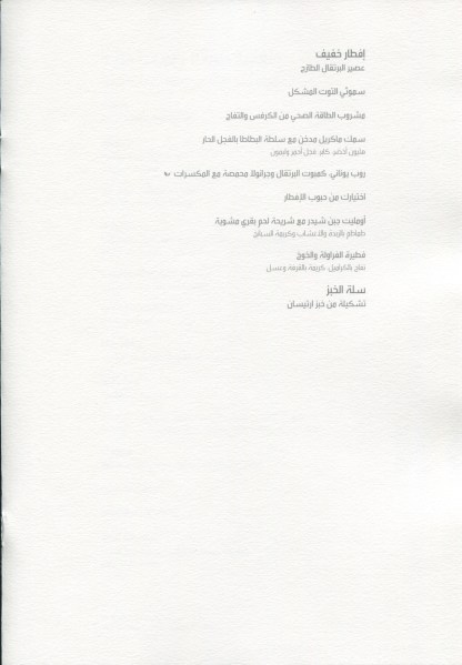 Qatar Airways Business Class menu Haneda to Doha Arabic Page 2