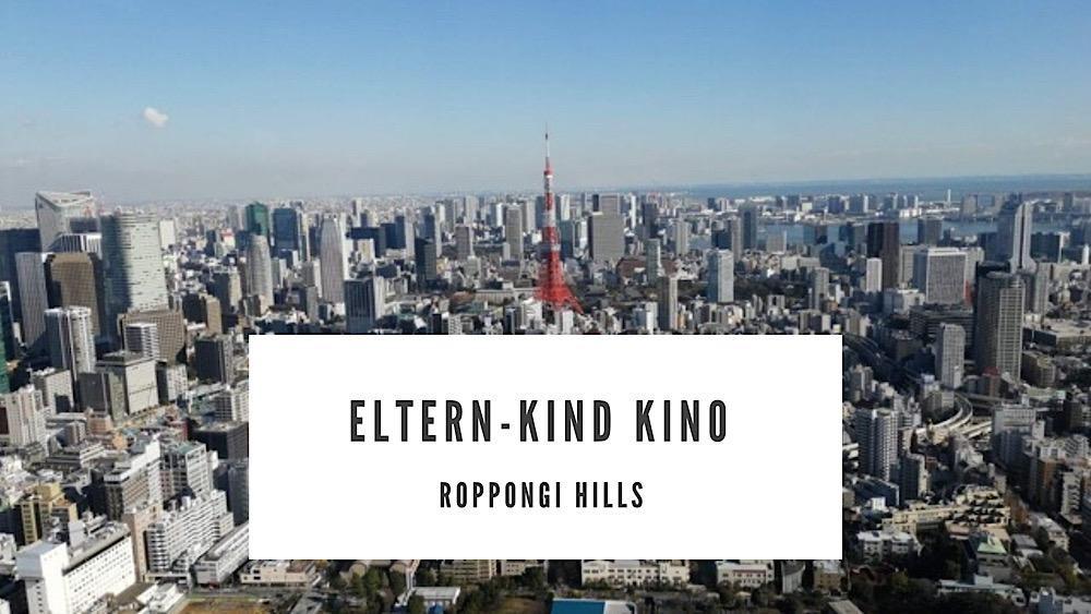 Eltern Kind Kino Roppongi Hills