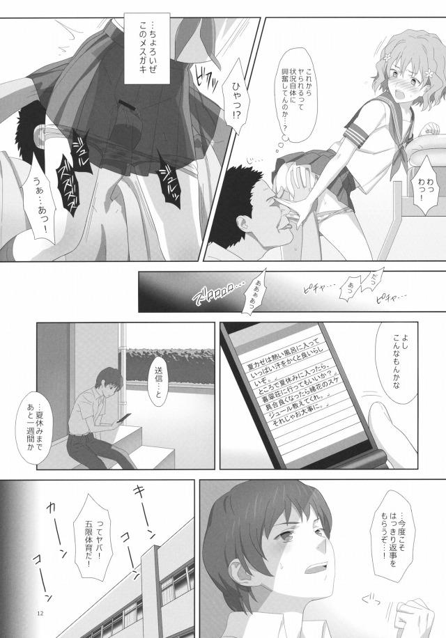 11doujinshi15111854