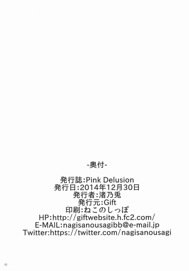 21sukebe16021938