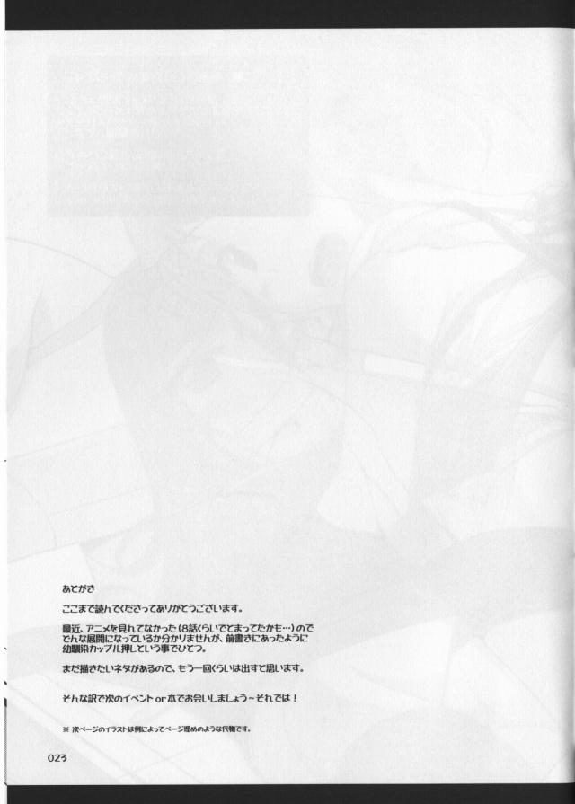 21sukebe16080251