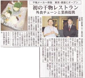 日刊みなと新聞8月31日記事