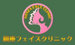 GINZA-FACE-CLINIC-納品01-05