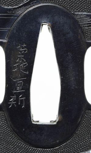 日本刀販売品刀裝具 朱買臣図鍔(鐔) 銘 菊池重斯