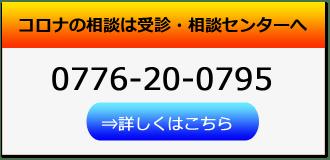 コロナ 相関図 🐝福井 新型コロナウイルス