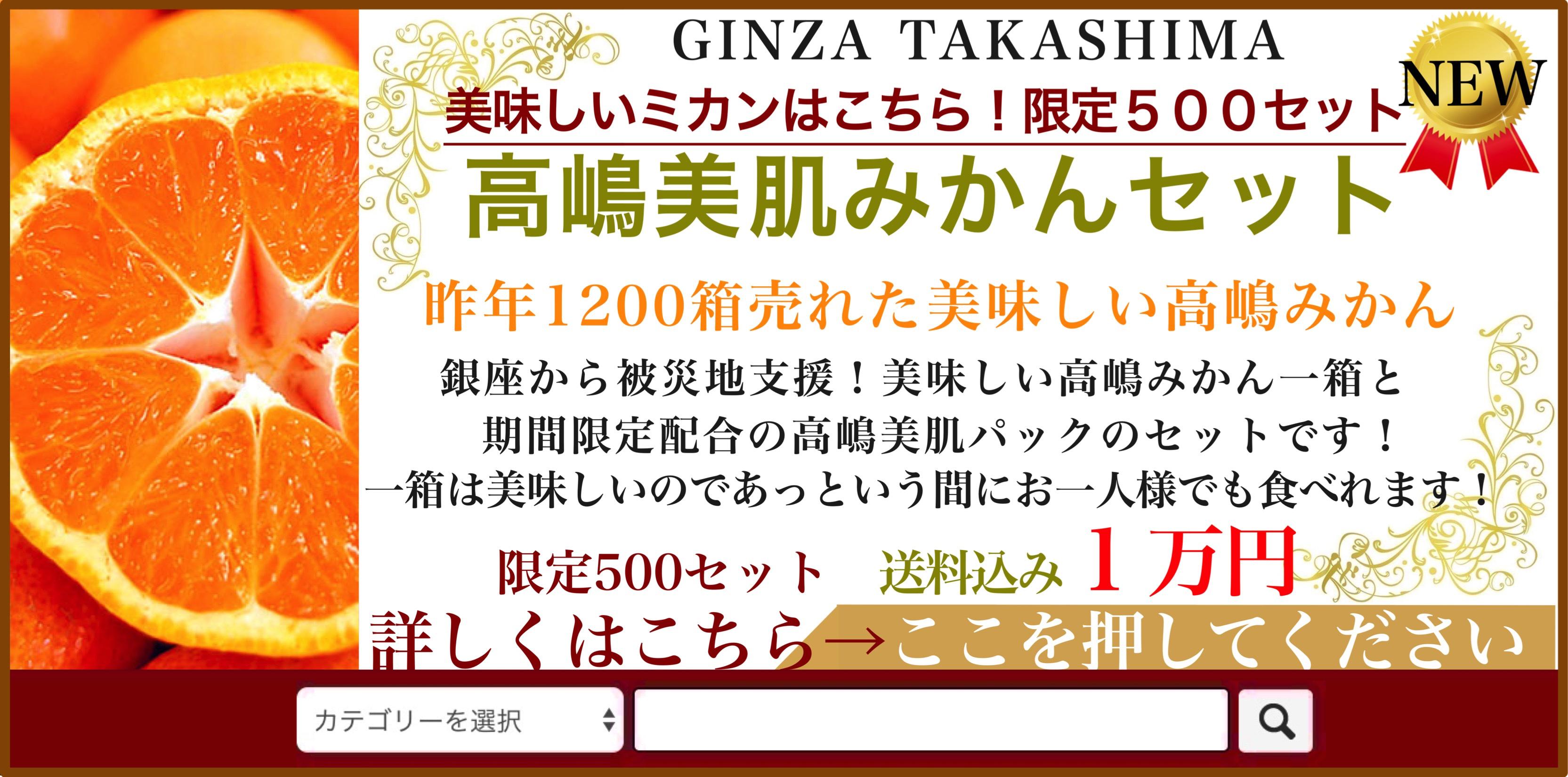 高嶋ブログショッピング! 昨年1200箱売れた高嶋みかん 銀座りえ子ママの美肌で金運アップップ〜