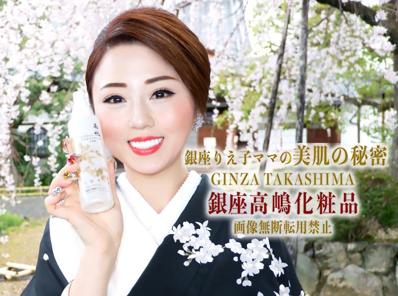 高嶋化粧品購入方法