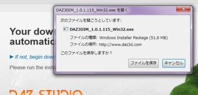 20140316_D  Create3D DAZ Install Manager0019